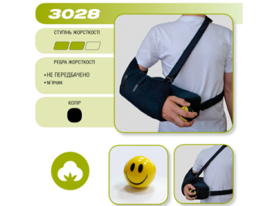 Бандаж для фиксации руки Алком 3028
